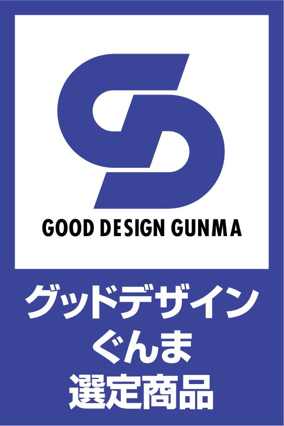 グッドデザインぐんま2010選定商品